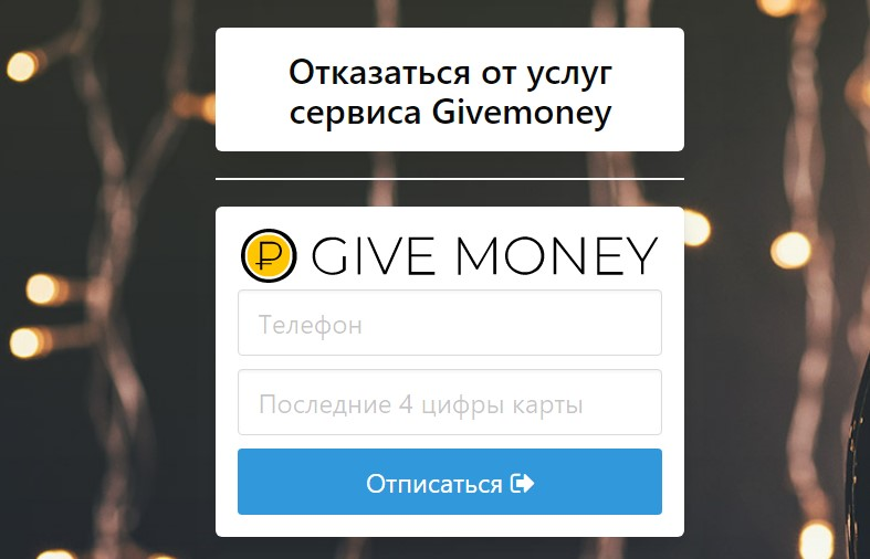 онлайн займы givemoney отзывы