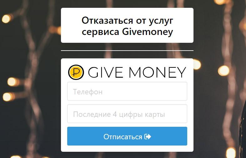 Меню-отказа-от-услуг-сервиса-Givemoney