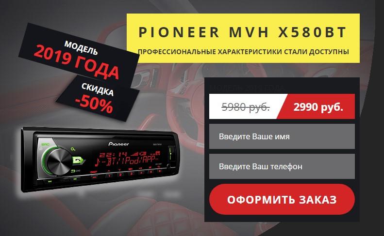Продажа-магнитолы-Pioneer-на-сайте-фейкового-магазина