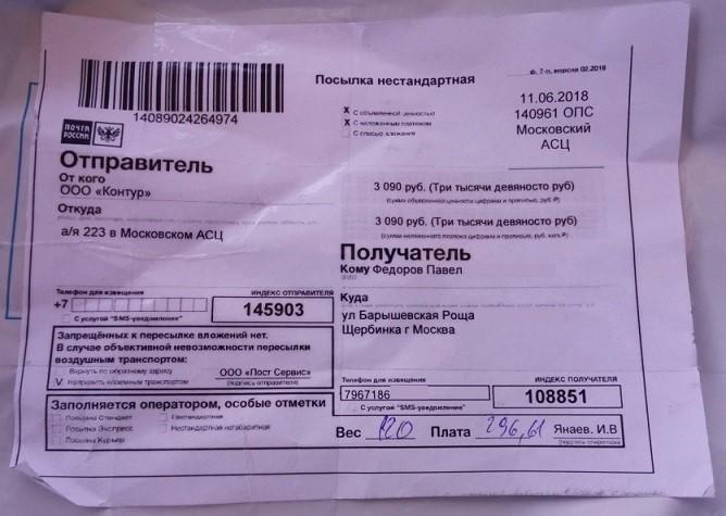 Пример-бланка-наклееного-на-посылку-от-фейкового-магазина
