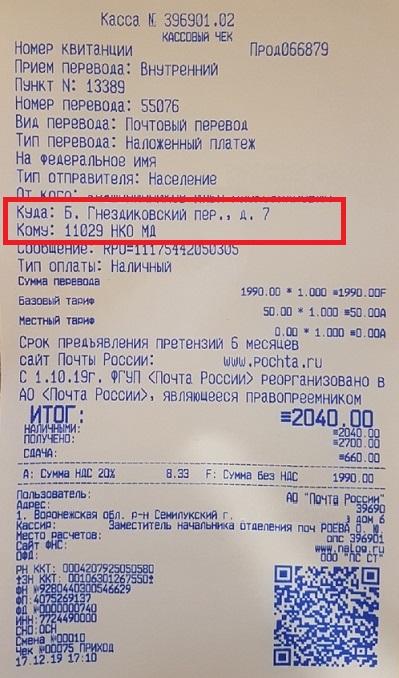 Получатель-платежа-НКО-МД