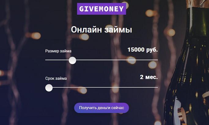 Интерфейс-проекта-GiveMoney
