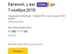 YM Yandex Plus MOSCOW RUS – что это, как отключить списание денег