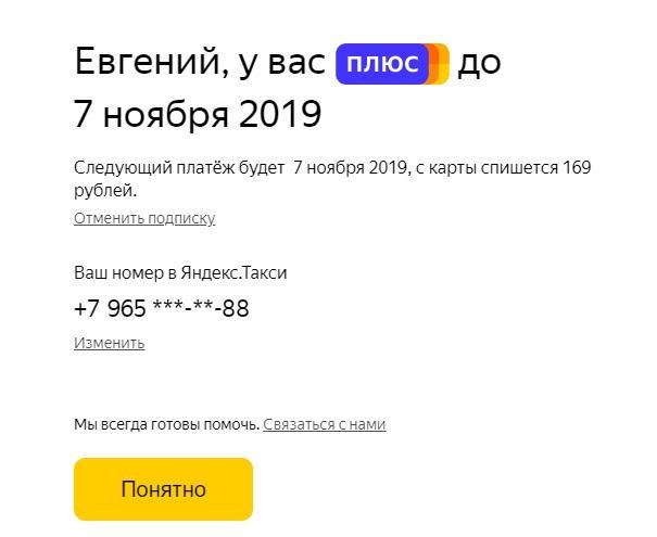 YM-Yandex-Plus-MOSCOW-RUS-что-это-как-отключить-списание-денег
