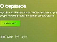 Mybank – как отписаться от платных услуг