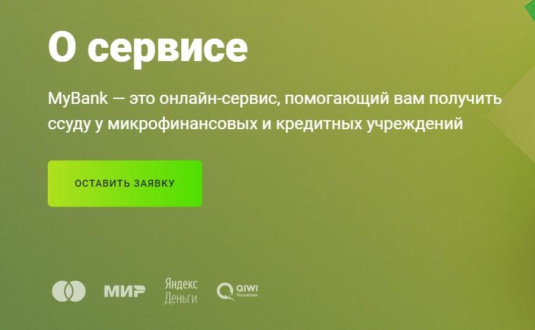 Mybank-как-отписаться-от-платных-услуг
