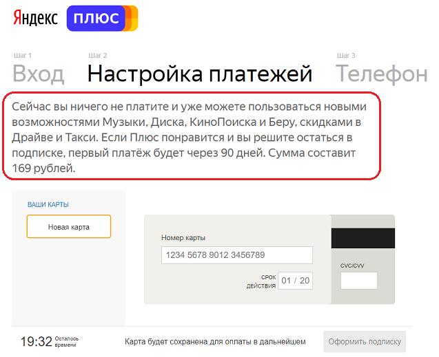 Настройка-платежа-в-Яндекс-Плюс