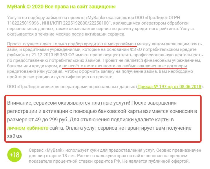 Соглашение-на-сайте-MyBank