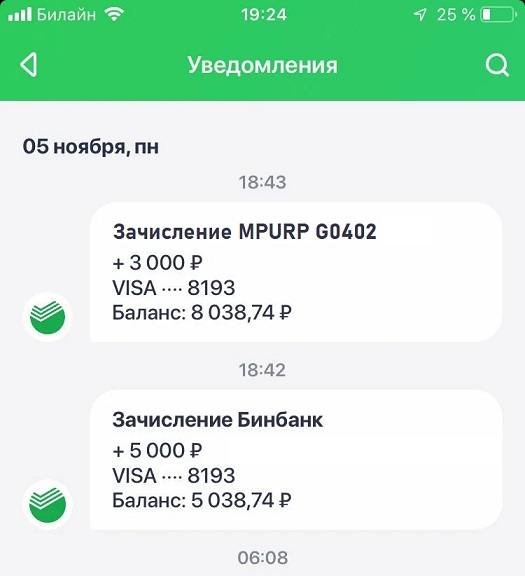Зачисление-MPURP-G0402-в-Сбербанке