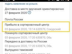Сокурский сортировочный центр: где это