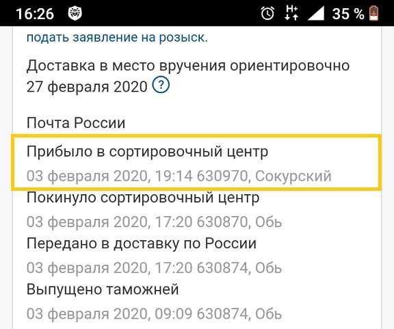 Сокурский-сортировочный-центр-где-это