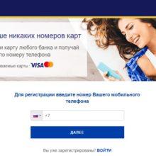 Пришло смс от VISA: зарегистрироваться в visa.com.ru/transfer – что это?