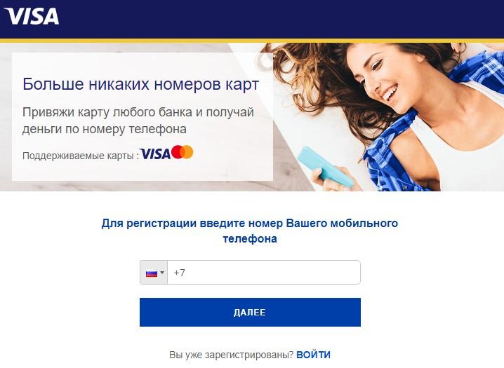 Пришло-SMS-от-VISA-зарегистрироваться-в-visa-com-ru-transfer-что-это