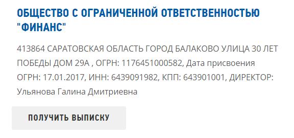 Реквизиты-ООО-ФИНАНС-на-сайте-ФНС