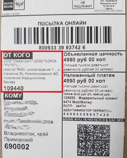 В-посылках-от-ООО-СОЮЗ-ГРУПП-указываются-разные-адреса