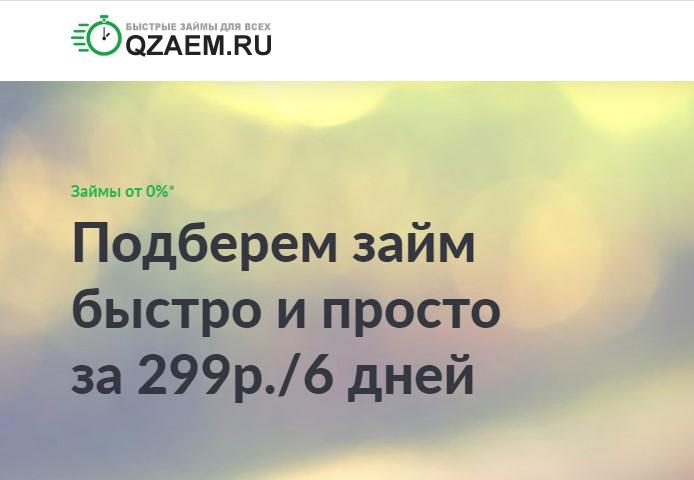 Сервис-подбора-займов-Qzaem
