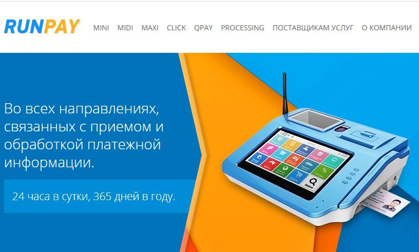 RunPay-OREL-RUS-как-отписаться-от-платных-услуг