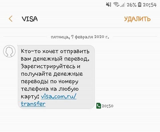 Пришло-смс-от-visa-com-ru-transfer
