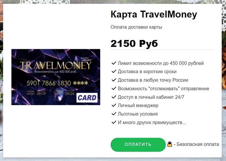 Карта-Travel-Money-что-это-какие-отзывы