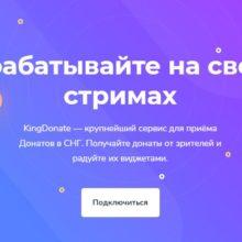 KING-DONATE.COM MOSCOW RUS – как вернуть деньги?