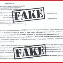 Департамент защиты персональных данных прислал письмо – что делать?