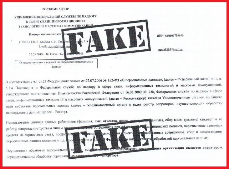Департамент-защиты-персональных-данных-присылает-фейковые-письма