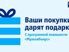 Мультибонус от Почта Банк: что это, как подключить программу