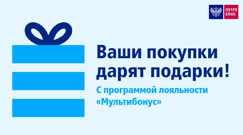 Совместная-бонусная-программа-Мультибонус-от-ВТБ-и-Почта-Банк
