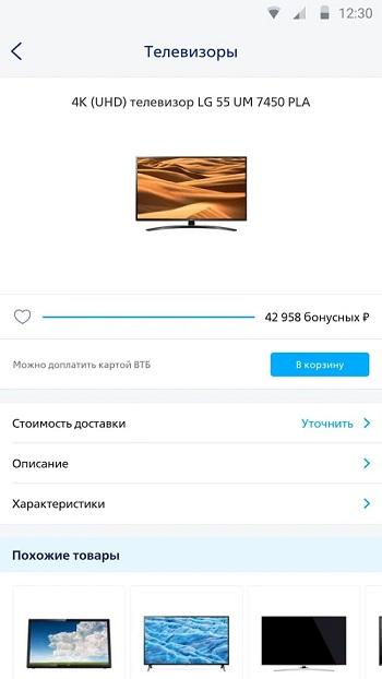 Покупка-за-бонусы-в-приложении-Мультибонус