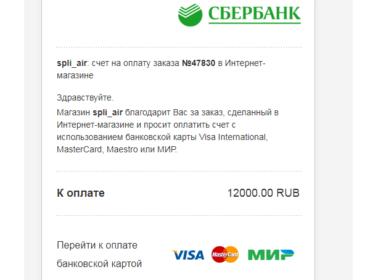 Почта info@ecom.sberbank.ru – что за адрес