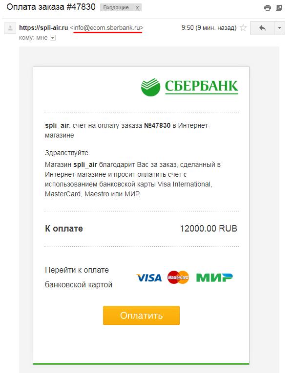 Письмо-от-info@ecom-sberbank-ru