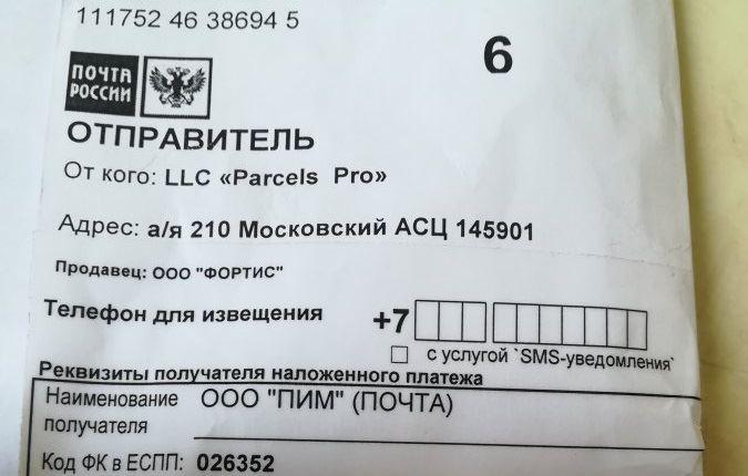Отправитель-посылки-интернет-магазин-LLC-Parcels-Pro