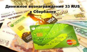 Денежное-вознаграждение-33-RUS-что-это-в-Сбербанк