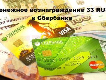 Денежное вознаграждение 33 RUS – что это в Сбербанк
