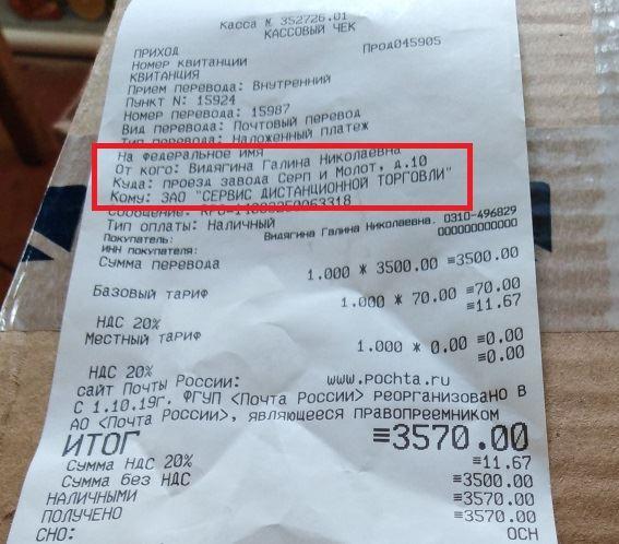 В-кассовом-чеке-указан-получатель-платежа-ЗАО-СДТ