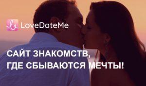 LoveDateme-снимает-деньги-как-отменить-подписку