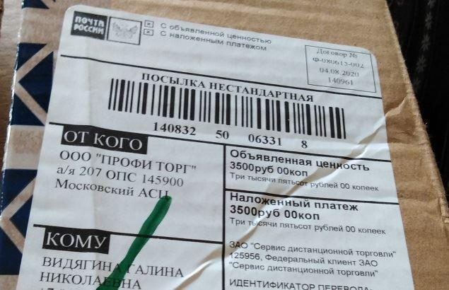 Посылка-от-магазина-ООО-ПРОФИ-ТОРГ-а-я-207-ОПС-145900-Московский-АСЦ
