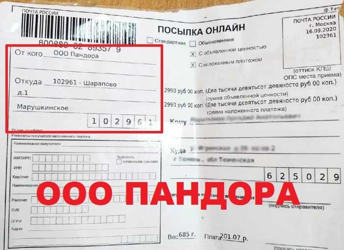 Посылка-от-интернет-магазина-ООО-ПАНДОРА