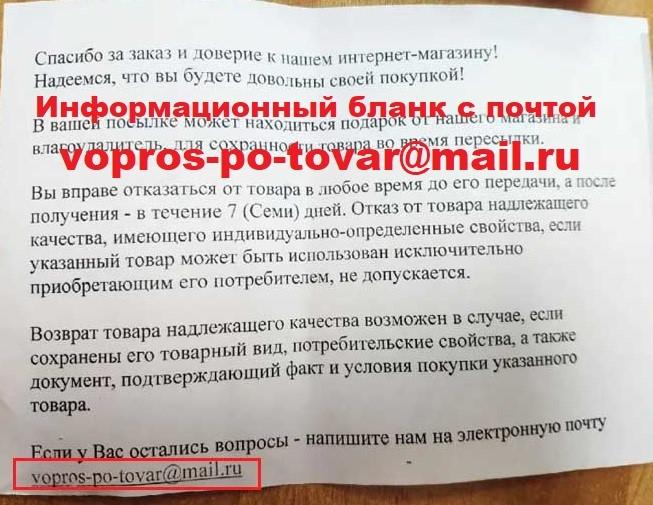 Контактная-почта-магазина-vopros-po-tovar@mail-ru