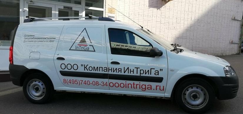 Компания-ИнТриГа-занимается-почтово-курьерской-деятельностью