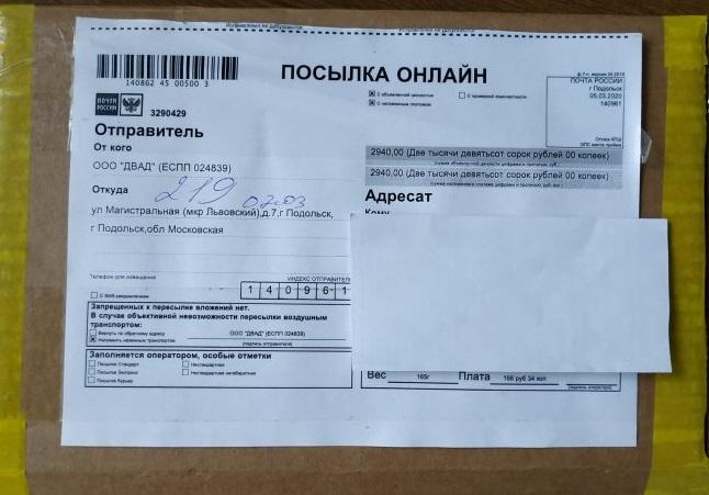 Отправитель-посылки-ООО-ДВАД-ЕСПП-024839