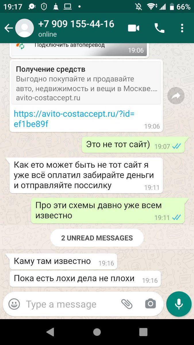 Попытка-мошенников-дать-ссылку-на-фейковый-сайт