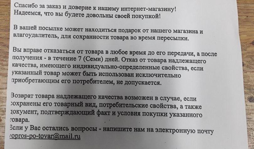 Информационный-листок-в-посылке-от-интернет-магазина-Танит