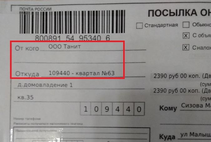 Посылка-от-ООО-Танит-109440-Москва