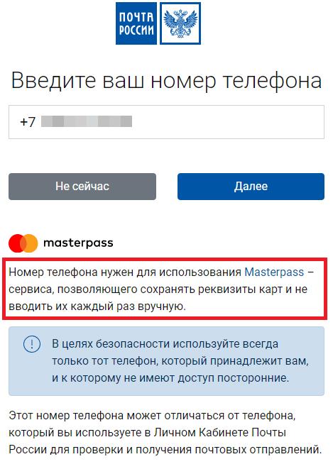 Оплата-картой-на-сайте-Почты-России