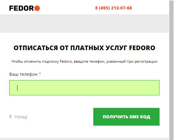 Форма-отписки-от-платных-услуг-FEDORO