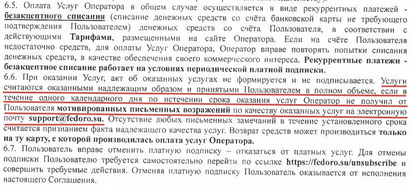 Пункт-6.6-соглашения-с-ИП-Федоров-Сергей-Николаевич