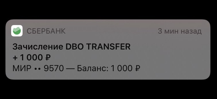 Зачисление-DBO-Transfer-Moscow-RUS-в-Сбербанке
