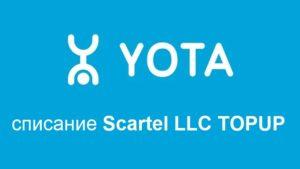 Scartel-LLC-TOPUP-списали-деньги-что-это-такое