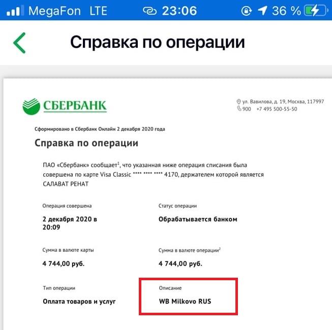 Списание-денег-WB-Retail-Milkovo-RUS-с-карты-Сбербанка